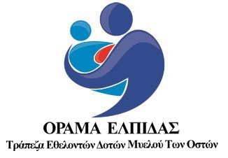orama_elpidas_gr2